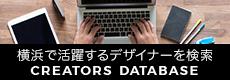 横浜で活躍するデザイナーを検索 CREATORS DATABASE