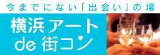 今までにない「出会い」の場 横浜 アート de 街コン