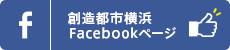 創造都市横浜 Facebookページ