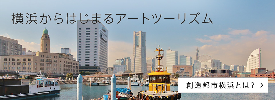 横浜からはじまるアートツーリズム【詳しくはこちら】