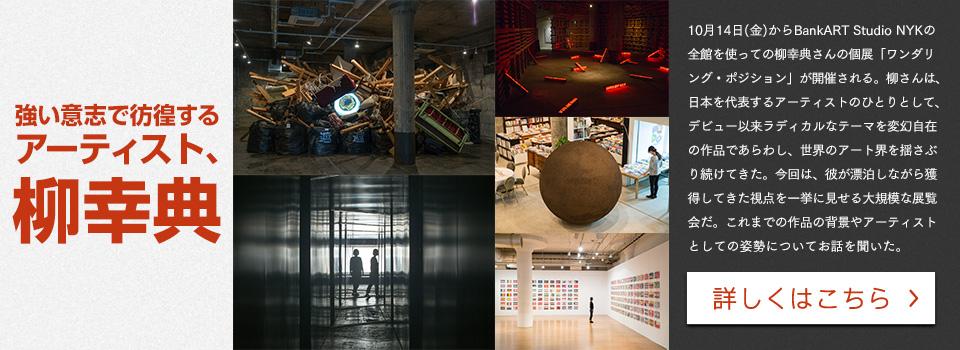シリーズ「創造都市横浜」の担い手たち|アーティストやクリエーターが作品を発表する機会を多彩に提供し、彼らの創造性を育てる環境も充実している「創造都市・横浜」。数々のアートスペースにフォーカスし、これまでの道程と、これからについて探ります。【詳しくはこちら】 / ヴィム・デルボア〈低床トレーラー〉2007 / Installation view of Yokohama Triennale 2014