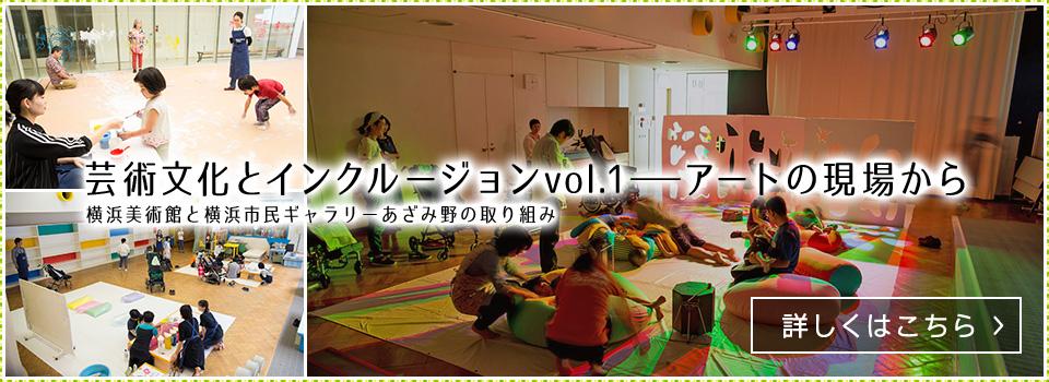 芸術文化とインクルージョンvol.1―アートの現場から/横浜美術館と横浜市民ギャラリーあざみ野の取り組み【詳しくはこちら】