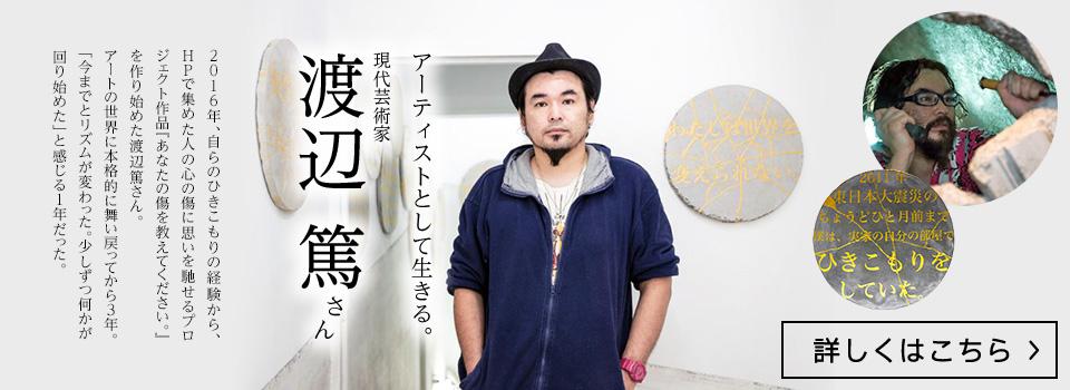 アーティストとして生きる。現代美術家 渡辺篤さん【詳しくはこちら】