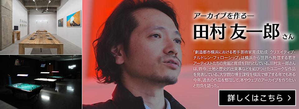 アーカイブを作る‐アーティスト、田村友一郎さん【詳しくはこちら】
