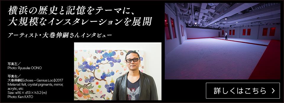 横浜の歴史と記憶をテーマに、大規模なインスタレーションを展開 アーティスト・大巻伸嗣さんインタビュー【詳しくはこちら】