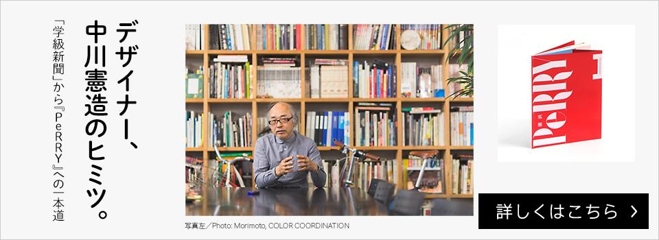 デザイナー、中川憲造のヒミツ。「学級新聞」から『PeRRY』への一本道【詳しくはこちら】