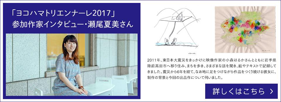 「横浜トリエンナーレ2017」参加作家インタビュー・瀬尾夏美さん【詳しくはこちら】
