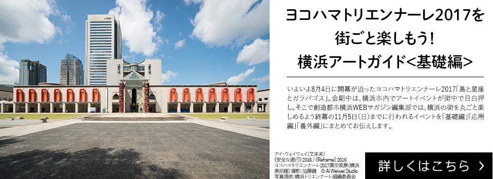 ヨコハマトリエンナーレ2017を街ごと楽しもう!横浜アートガイド<基礎編>【詳しくはこちら】