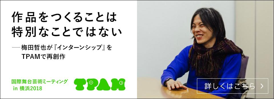 作品をつくることは特別なことではない――梅田哲也が『インターンシップ』をTPAMで再創作 国際舞台芸術ミーティング in 横浜2018【詳しくはこちら】
