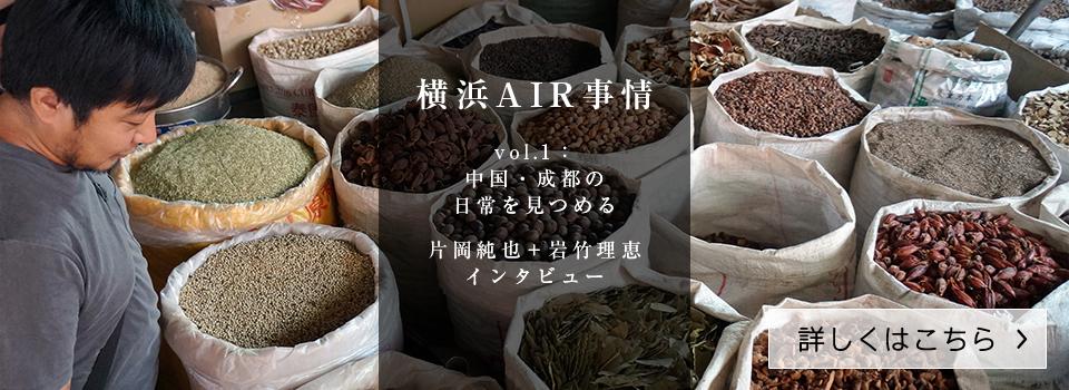横浜AIR事情 vol.1:中国・成都の日常を見つめる 片岡純也+岩竹理恵インタビュー【詳しくはこちら】