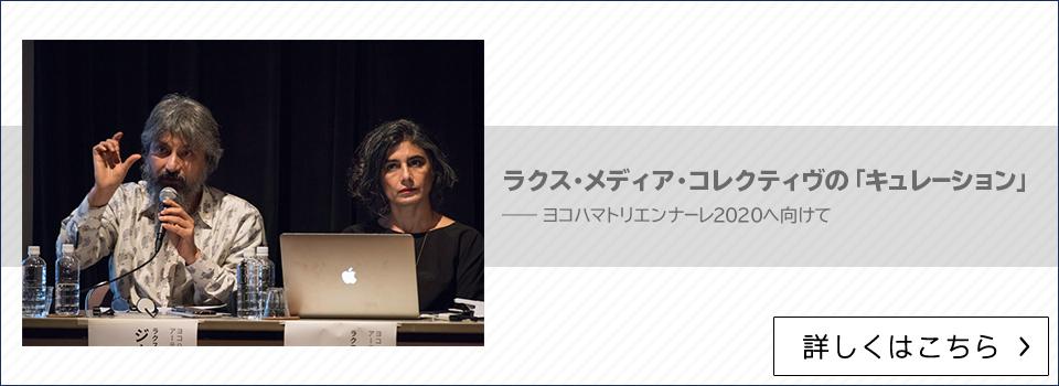 ラクス・メディア・コレクティヴの「キュレーション」――ヨコハマトリエンナーレ2020へ向けて【詳しくはこちら】