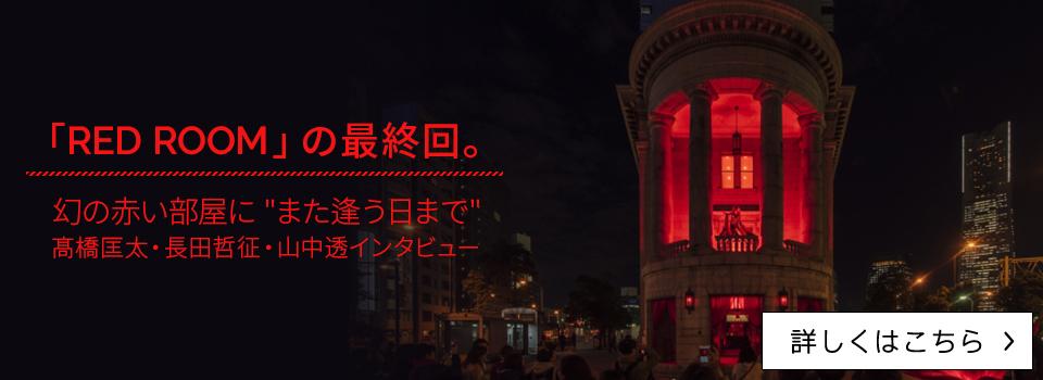 「RED ROOM」の最終回。幻の赤い部屋に また逢う日まで 髙橋匡太・長田哲征・山中透インタビュー【詳しくはこちら】