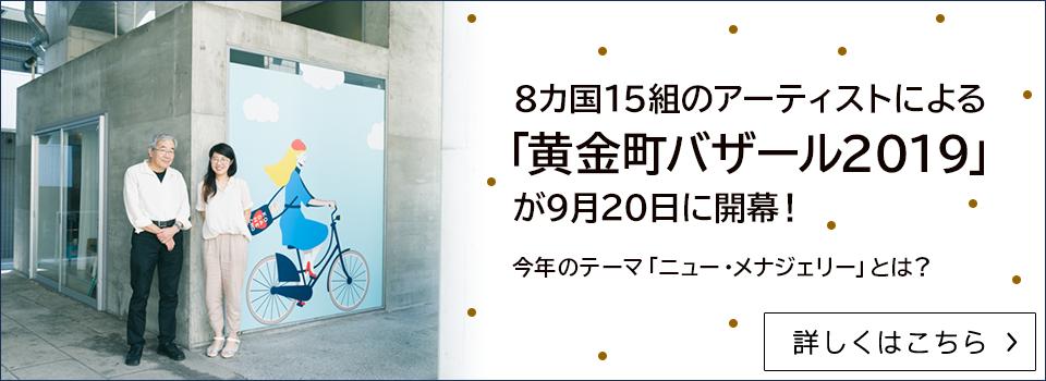 8カ国15組のアーティストによる「黄金町バザール2019」が9月20日に開幕! 今年のテーマ「ニュー・メナジェリー」とは?【詳しくはこちら】