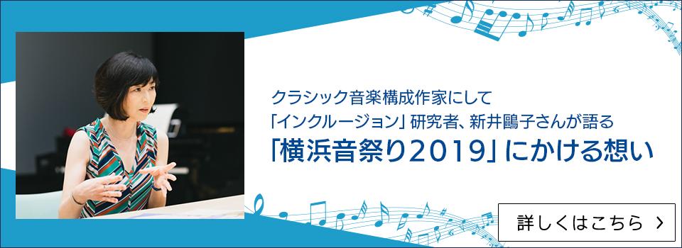 クラシック音楽構成作家にして「インクルージョン」研究者、 新井鷗子さんが語る 「横浜音祭り2019」にかける想い【詳しくはこちら】