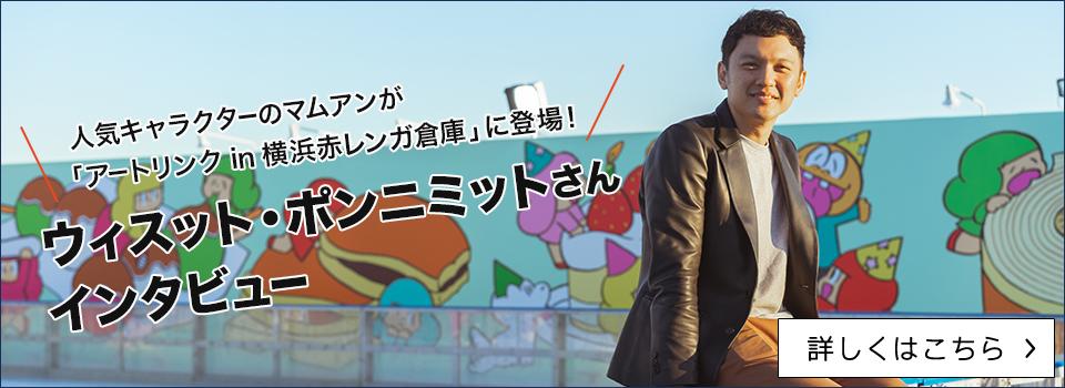 人気キャラクターのマムアンが「アートリンク in 横浜赤レンガ倉庫」に登場!ウィスット・ポンニミットさんインタビュー【詳しくはこちら】