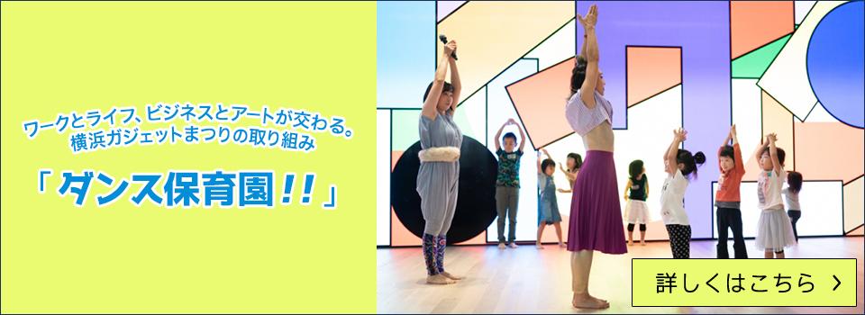ワークとライフ、ビジネスとアートが交わる。横浜ガジェットまつりの取り組み「ダンス保育園!!」。【詳しくはこちら】
