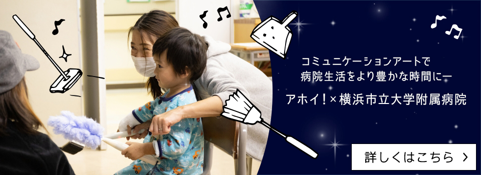 コミュニケーションアートで病院生活をより豊かな時間に――アホイ!×横浜市立大学附属病院【詳しくはこちら】