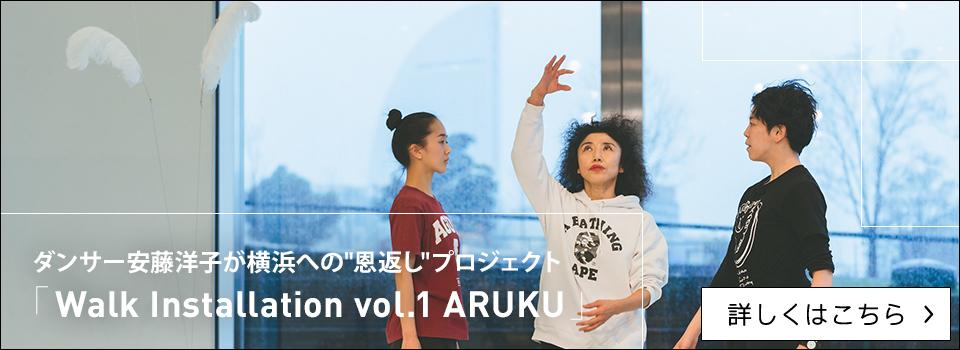"""ダンサー安藤洋子が横浜への""""恩返し""""プロジェクト 『Walk Installation vol.1 ARUKU』"""