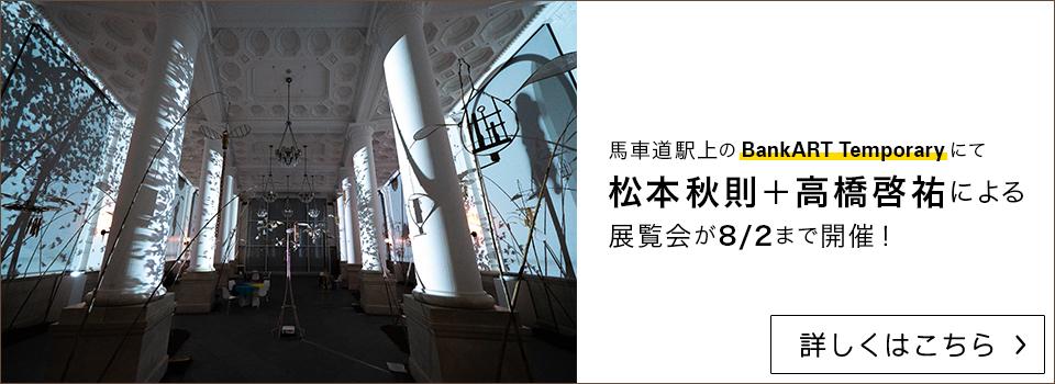 馬車道駅上のBankART Temporaryにて松本秋則+高橋啓祐による展覧会が8/2まで開催!