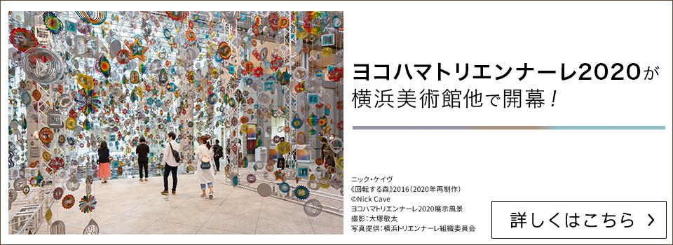 ヨコハマトリエンナーレ2020が横浜美術館他で開幕!