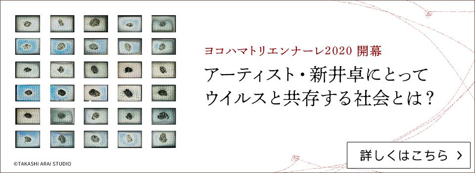ヨコハマトリエンナーレ2020 開幕 アーティスト・新井卓にとってウイルスと共存する社会とは?