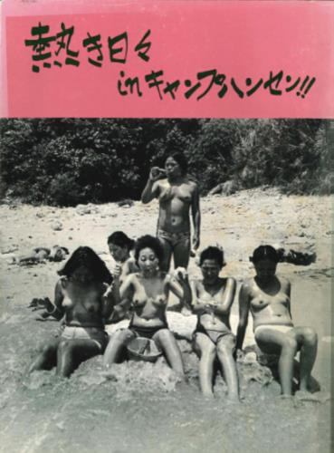 「熱き日々inキャンプハンセン」1982年、あ〜まん出版、撮影:石川 真生、比嘉豊光