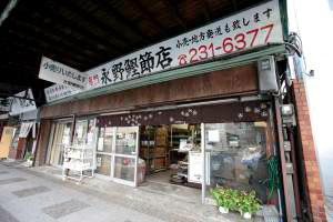 永野鰹節店 撮影:笠木靖之