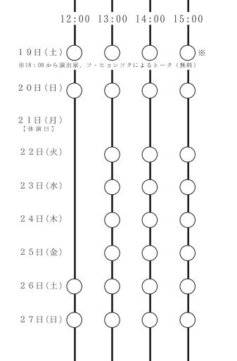 tsurenakumo_timetable