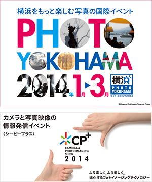 上:PHOTO YOKOHAMA(フォト・ヨコハマ)2014、下:カメラと写真映像の情報発信イベント CP+2014