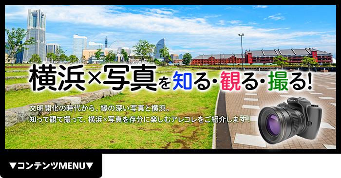 横浜×写真を 知る・観る・撮る!