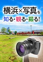 横浜×写真を知る・観る・撮る!