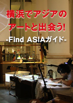 横浜でアジアのアートと出会う!