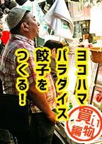 パラダイス山元☆ヨコハマパラダイス餃子をつくる!【買い物編】