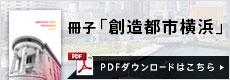 冊子「創造都市横浜」 PDFダウンロードはこちら