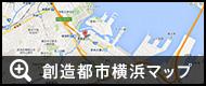 創造都市横浜マップ