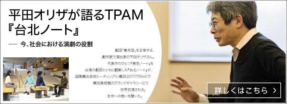 平田オリザが語るTPAM『台北ノート』――今、社会における演劇の役割【詳しくはこちら】