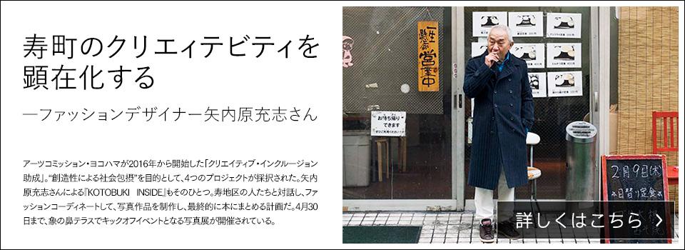 寿町のクリエィテビティを顕在化する―ファッションデザイナー矢内原充志さん【詳しくはこちら】