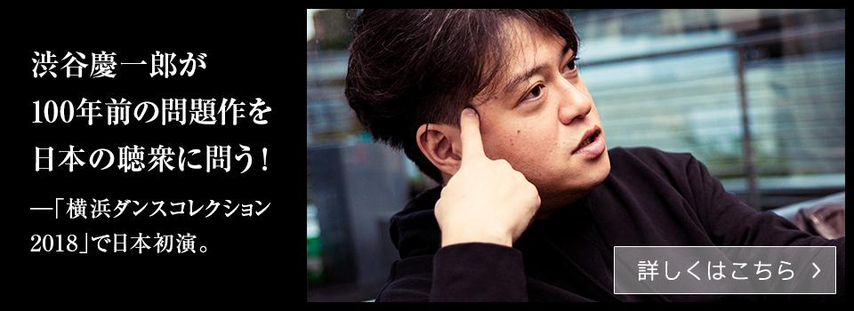 渋谷慶一郎が100年前の問題作を日本の聴衆に問う! ——「横浜ダンスコレクション2018」で日本初演。【詳しくはこちら】