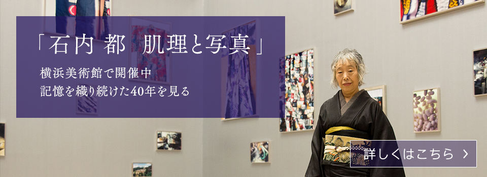 「石内 都 肌理と写真」横浜美術館で開催中 記憶を織り続けた40年を見る【詳しくはこちら】