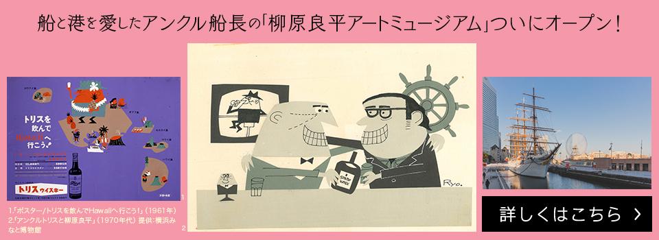 船と港を愛したアンクル船長の「柳原良平アートミュージアム」ついにオープン!【詳しくはこちら】