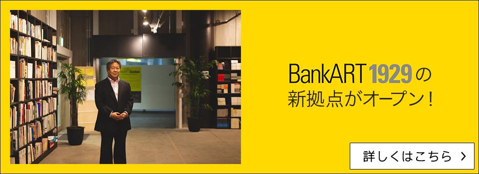 BankART1929の新拠点がオープン!【詳しくはこちら】