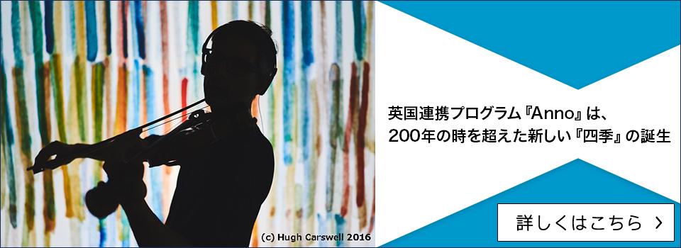 「横浜音祭り2019」多彩に開催中!英国連携プログラム『Anno』は、200年の時を超えた新しい『四季』の誕生【詳しくはこちら】
