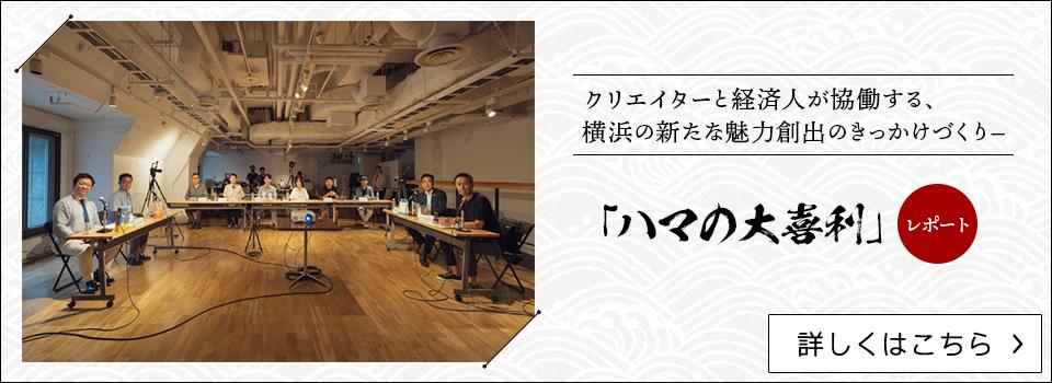 クリエイターと経済人が協働する、横浜の新たな魅力創出のきっかけづくり――「ハマの大喜利」レポート
