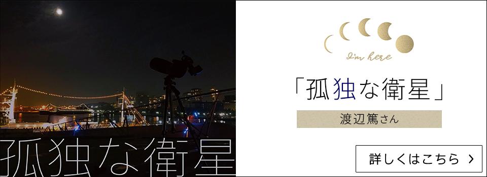 「孤独な衛星」渡辺篤さん