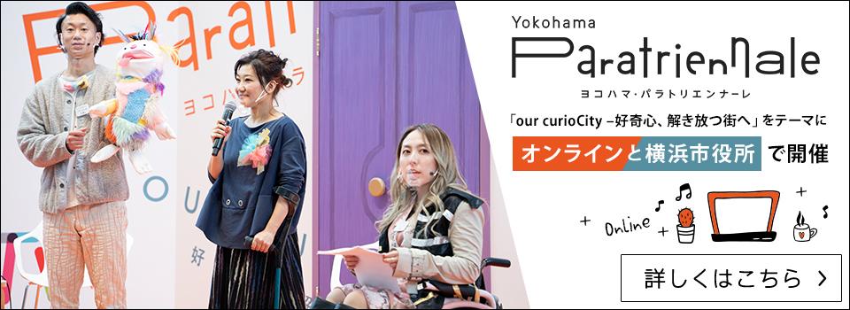 ヨコハマ・パラトリエンナーレ2020 「our curioCity ‒好奇心、解き放つ街へ」をテーマにオンラインと横浜市役所で開催