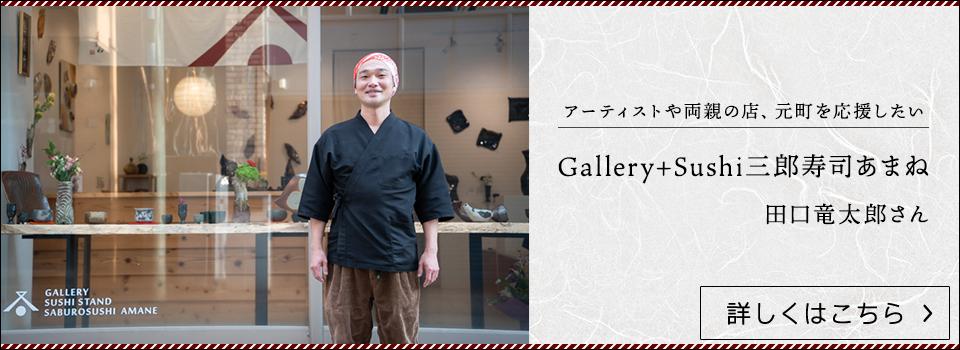 アーティストや両親の店、元町を応援したい「Gallery+Sushi三郎寿司あまね」田口竜太郎さん