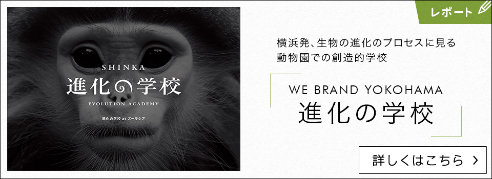横浜発、生物の進化のプロセスに見る動物園での創造的学校ーー「WE BRAND YOKOHAMA 進化の学校」レポート