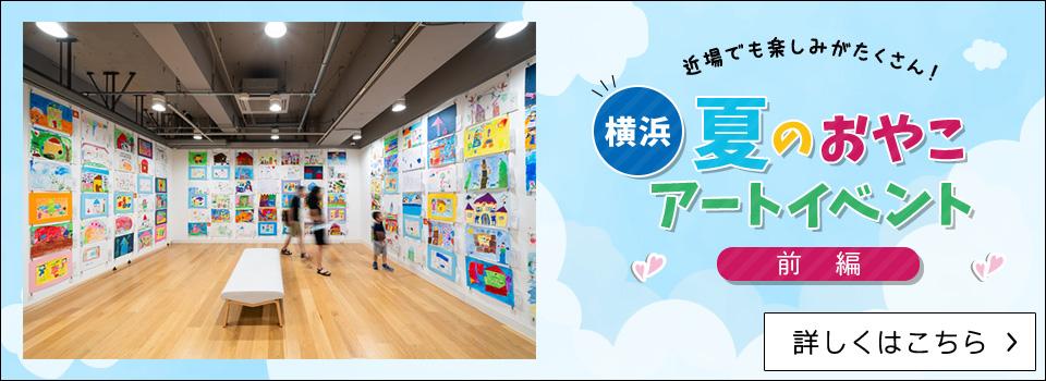 近場でも楽しみがたくさん!横浜、夏のおやこアートイベント(前編)