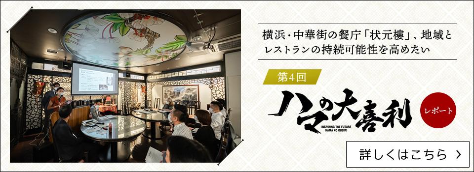 横浜・中華街の餐庁「状元樓」、地域とレストランの持続可能性を高めたい――第四回ハマの大喜利レポート