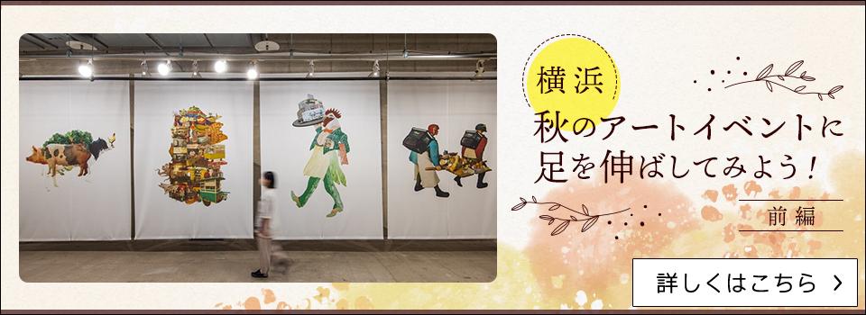 横浜、秋のアートイベントに足を伸ばしてみよう!(前編)